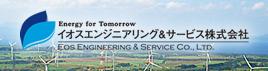 イオスエンジニアリングサービス株式会社